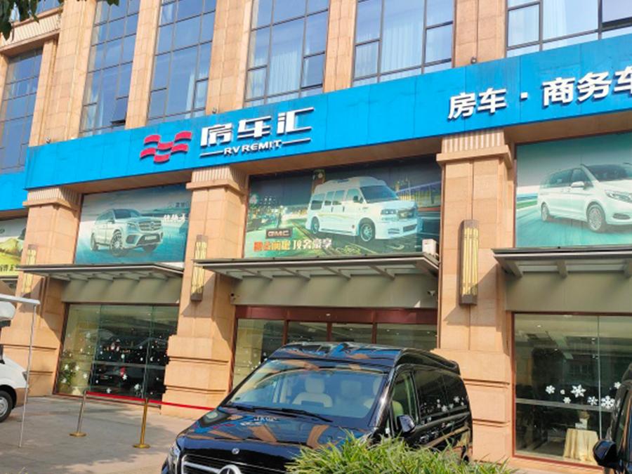 四川龙舜汽车销售有限公司(图1)